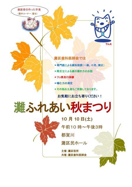 Akimatsuri09