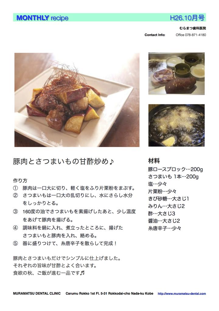 Recipe201410