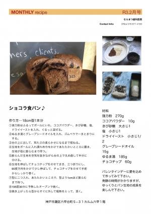 Recipe0302